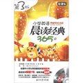 江涛英语:小学英语晨读经典365(中 新课标 第3版)