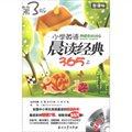 江涛英语:小学英语晨读经典365(上 新课标 第3版)