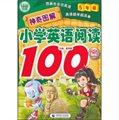 神奇图解·小学英语阅读100篇:5年级
