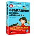 小学生英文幽默故事·林克妈妈的自然拼音快乐读本(3)