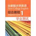 全新版大学英语·综合教程1(学业测试 第2版)
