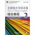 全新版大学英语·综合教程2(学生用书 第2版)