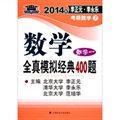 北大燕园·2014年李正元、李永乐考研数学:数学全真模拟经典400题(7 数学1)