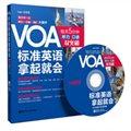 VOA标准英语拿起就会:每天5分钟听力口语双突破