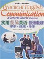 实用交际英语普通教程(学学·练练·考考)