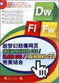 超梦幻劲爆网页Dreamweaver cs3Flash cs3Fireworks cs3完美结合