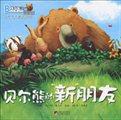 贝尔熊的新朋友(精装版)