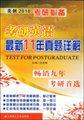 最新版考研英语历年真题详解含盘(1994-2004)
