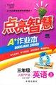 点亮智慧·A+作业本:3年级英语(上)(人教PEP版)(附试卷)