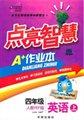 点亮智慧·A+作业本:4年级英语(上)(人教PEP)(附试卷)