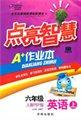 点亮智慧·A+作业本:6年级英语(上)(人教PEP版)(附试卷)