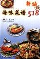 新编海味菜谱518