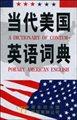 当代美国英语词典:缩印本
