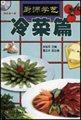 厨师学艺(冷菜篇)