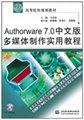 Authorware 7.0中文版多媒体制作实用教程