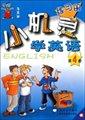小机灵学英语练习册(第4册)