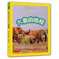 美国国家地理:野生动物大迁徙·大象的旅程