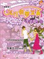 华语篇1-流行钢琴宝典(演奏版 书+碟)