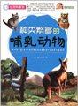 巅峰阅读文库·动物科普馆:种类繁多的哺乳动物