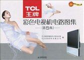 TCL王牌彩色电视机电路图集(第5集)