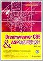 Dreamweaver CS 5 & ASP动态网页设计