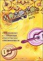 古典吉他宝典1( 附MP3)