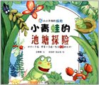 小小手指的探险:小青蛙的池塘探险