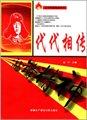 红色传教统育系列·代代相传:雷锋精神