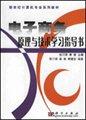 电子商务原理与技术学习指导书