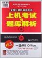 2013年全国计算机等级考试上机考试与题库解析:一级MS Office(第3版)
