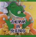 张秋生森林故事集3:青蛙奶奶的快乐围巾
