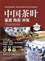 中国茶叶鉴赏购买冲泡