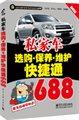 私家车选购、保养、维护快捷通688