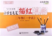 司马彦字帖·写字好老师:小学生毛笔描红填廓(3年级 1学段)