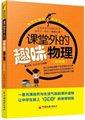 数理化趣味加油站丛书:课堂外的趣味物理(初中版)
