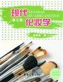 现代化妆学(第3版)