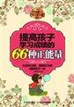 中国孩子培养计划:提高孩子学习成绩的66种正能量
