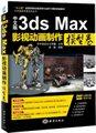 中文版3ds Max 影视动画制作·模型卷