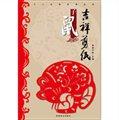 十二生肖系列叢書·吉祥剪紙:子鼠