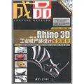 成品:Rhino 3D工业级产品设计案例解析