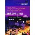 酒店管理与经营(第五版)