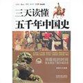三天读懂五千年中国史(最新升级版)