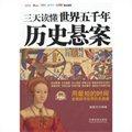 三天读懂世界五千年历史悬案(图文典藏版)