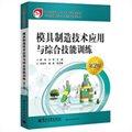 模具制造技术应用与综合技能训练(第2版)