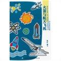 圆梦太空·冲出地球的利器:火箭与航天飞机