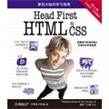 Head First HTML 与CSS(第二版)