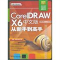 CorelDRAW X6中文版从新手到高手(从新手到高手)
