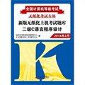 全国计算机等级考试新版无纸化上机考试题库:二级C语言程序设计