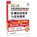 2014全国注册咨询工程师执业资格考试考点精编+历年真题(投资)