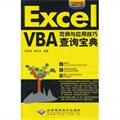 Excel VBA范例与应用技巧查询宝典